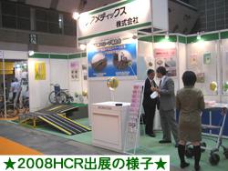 2008hcr01.jpg