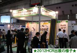 2012hcr02.jpg