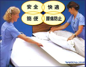 パットスライド 安全・快適・簡便・腰痛防止