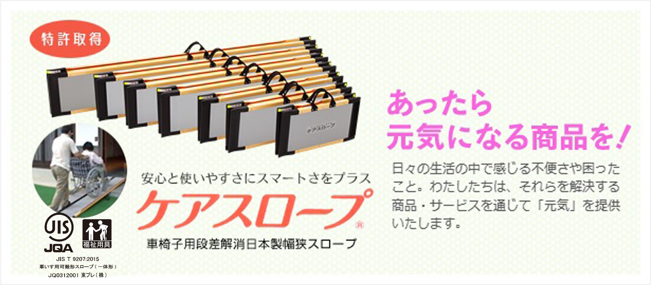 車椅子用段差解消日本製幅狭スロープ ケアスロープ