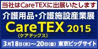 caretex_banner_2.jpg